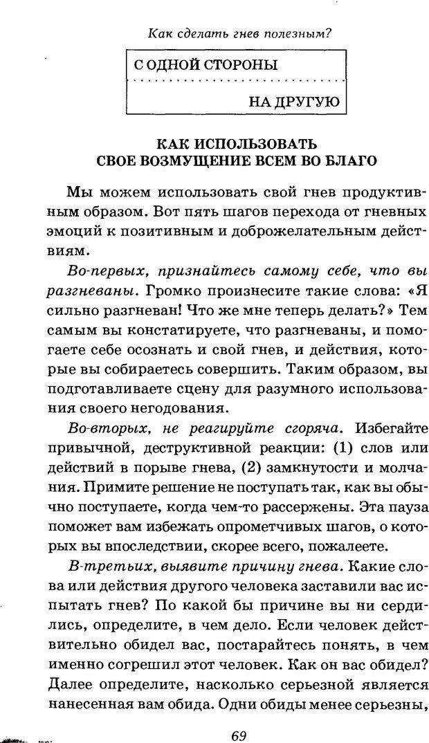 DJVU. Оборотная сторона любви. Как правильно реагировать на гнев. Чепмен Г. Страница 68. Читать онлайн