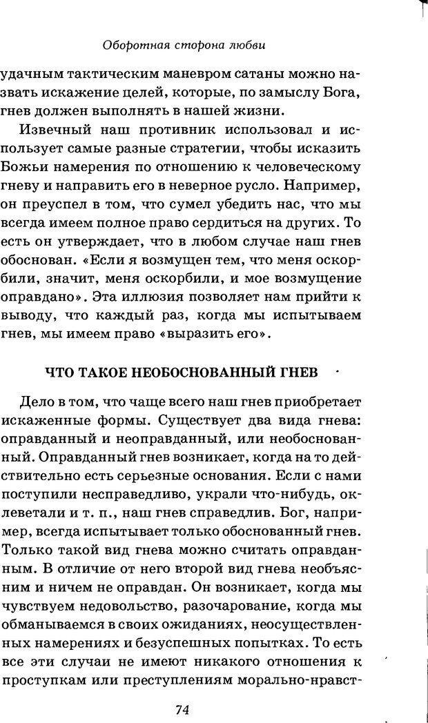 DJVU. Оборотная сторона любви. Как правильно реагировать на гнев. Чепмен Г. Страница 73. Читать онлайн