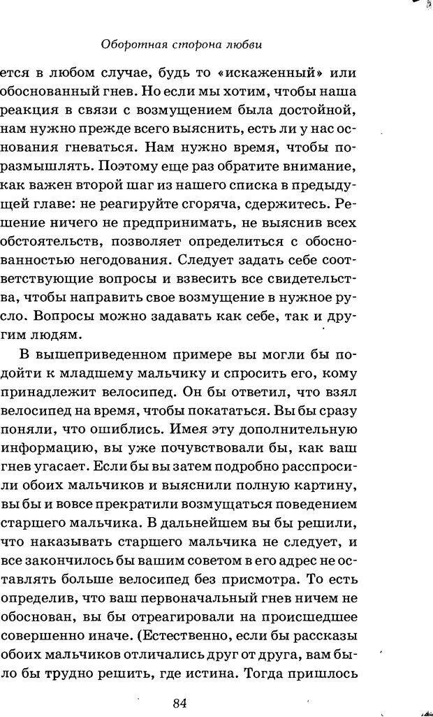 DJVU. Оборотная сторона любви. Как правильно реагировать на гнев. Чепмен Г. Страница 83. Читать онлайн