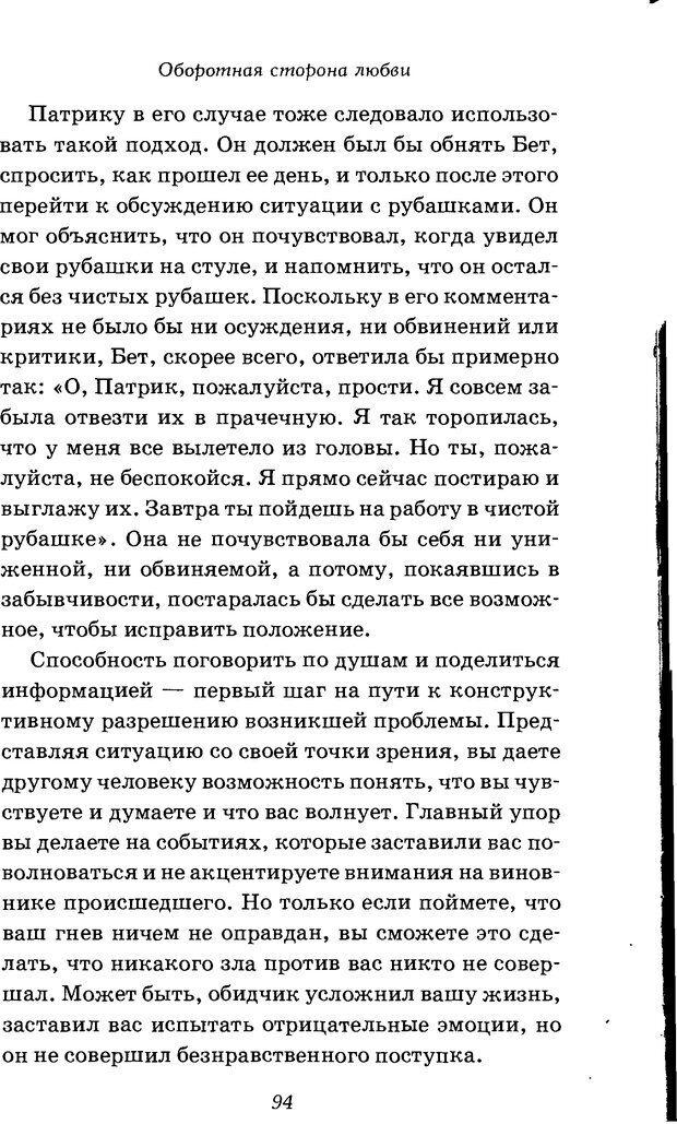 DJVU. Оборотная сторона любви. Как правильно реагировать на гнев. Чепмен Г. Страница 93. Читать онлайн
