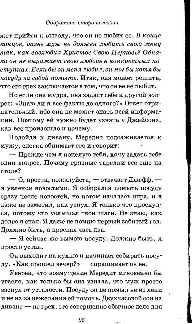 DJVU. Оборотная сторона любви. Как правильно реагировать на гнев. Чепмен Г. Страница 95. Читать онлайн