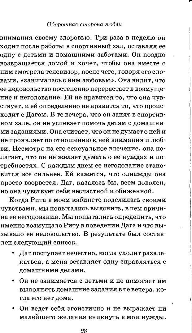 DJVU. Оборотная сторона любви. Как правильно реагировать на гнев. Чепмен Г. Страница 97. Читать онлайн