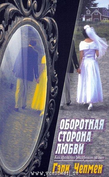 """Обложка книги """"Оборотная сторона любви. Как правильно реагировать на гнев"""""""
