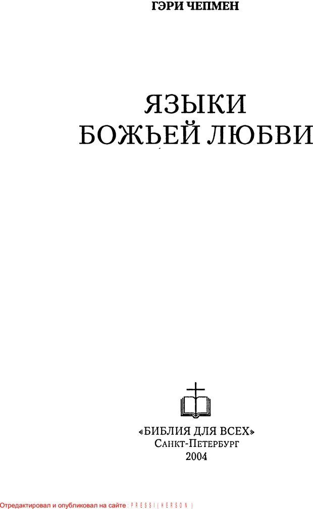 PDF. Языки Божьей любви. Чепмен Г. Страница 1. Читать онлайн
