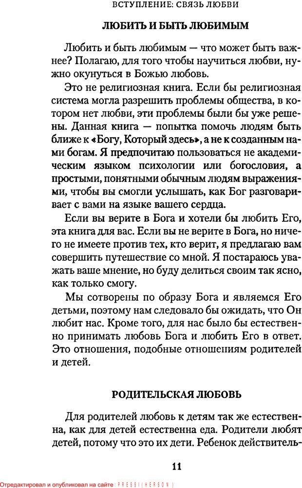 PDF. Языки Божьей любви. Чепмен Г. Страница 10. Читать онлайн