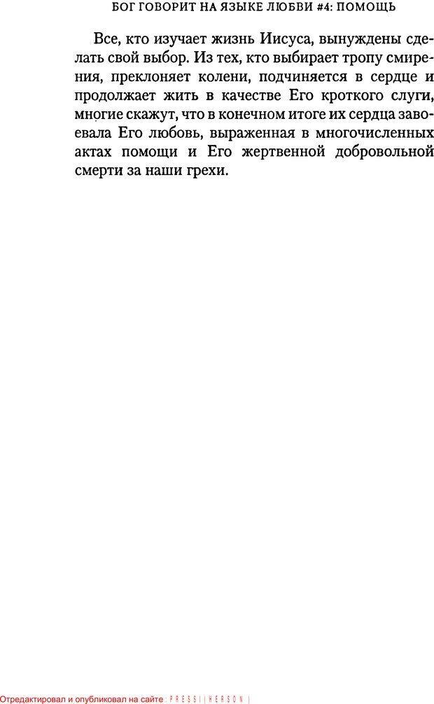 PDF. Языки Божьей любви. Чепмен Г. Страница 100. Читать онлайн