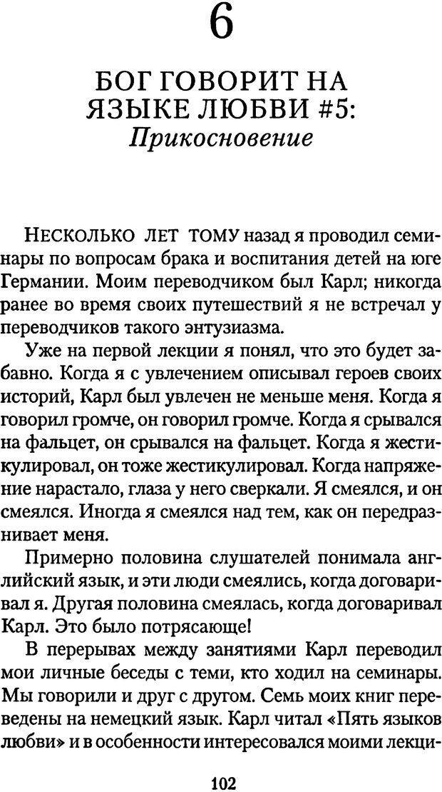 PDF. Языки Божьей любви. Чепмен Г. Страница 101. Читать онлайн