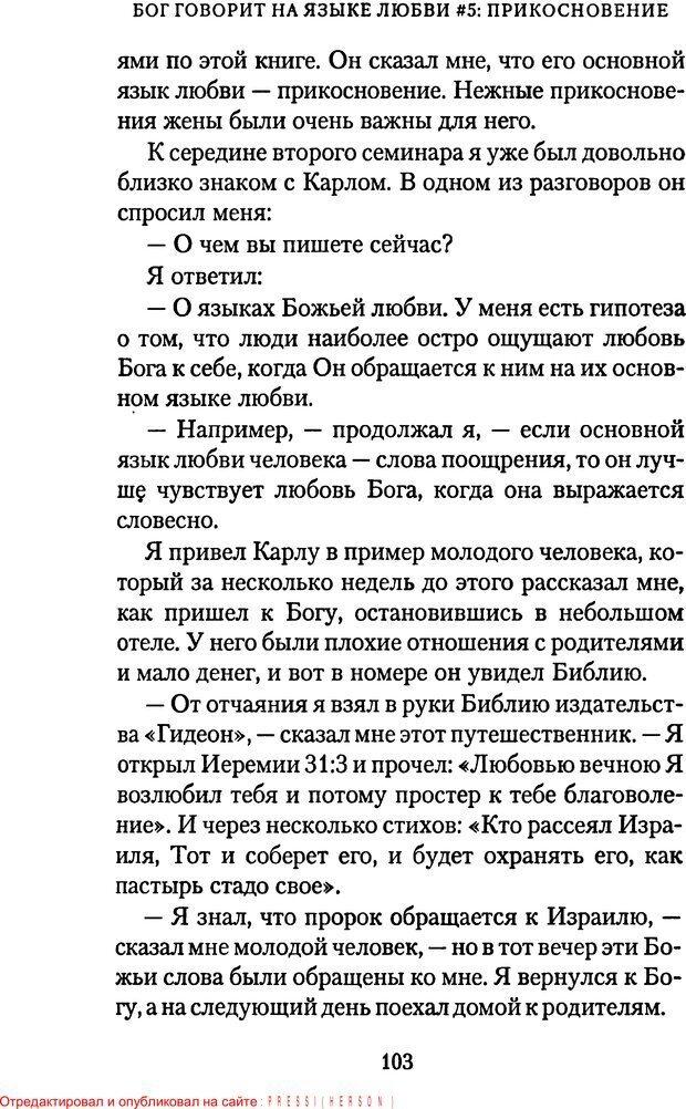 PDF. Языки Божьей любви. Чепмен Г. Страница 102. Читать онлайн