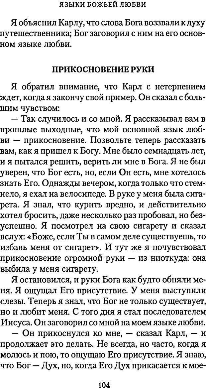 PDF. Языки Божьей любви. Чепмен Г. Страница 103. Читать онлайн