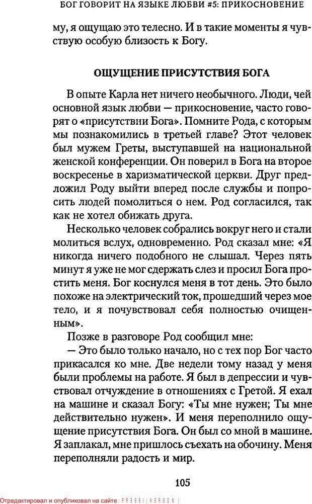 PDF. Языки Божьей любви. Чепмен Г. Страница 104. Читать онлайн