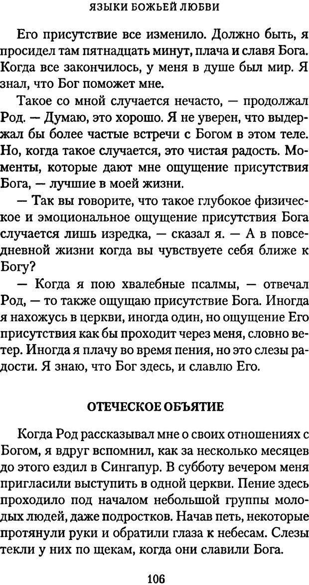 PDF. Языки Божьей любви. Чепмен Г. Страница 105. Читать онлайн