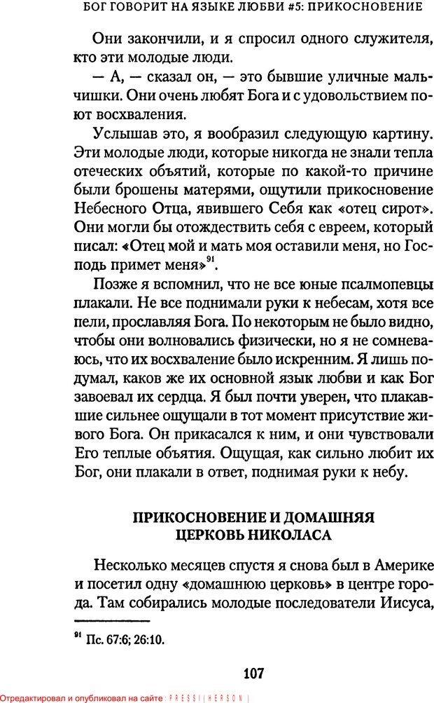 PDF. Языки Божьей любви. Чепмен Г. Страница 106. Читать онлайн