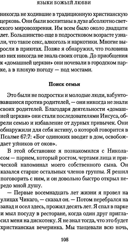 PDF. Языки Божьей любви. Чепмен Г. Страница 107. Читать онлайн