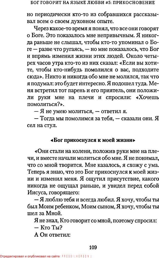 PDF. Языки Божьей любви. Чепмен Г. Страница 108. Читать онлайн