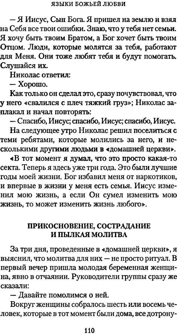 PDF. Языки Божьей любви. Чепмен Г. Страница 109. Читать онлайн