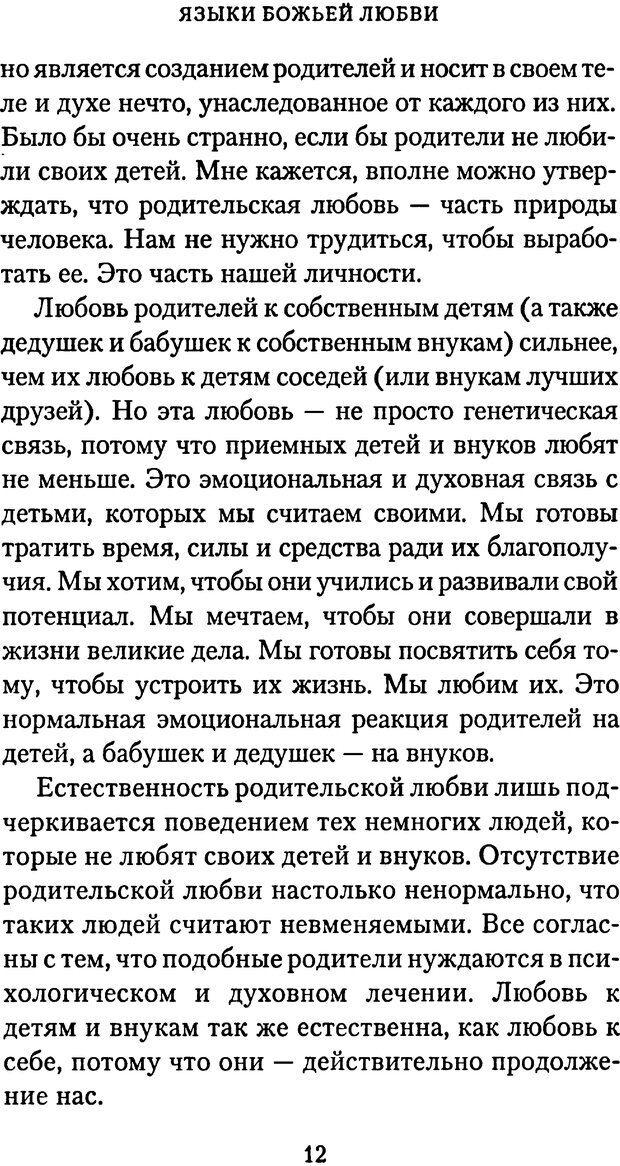 PDF. Языки Божьей любви. Чепмен Г. Страница 11. Читать онлайн
