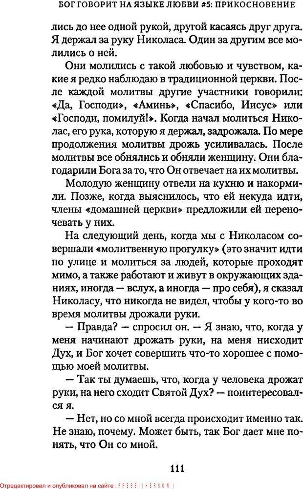 PDF. Языки Божьей любви. Чепмен Г. Страница 110. Читать онлайн