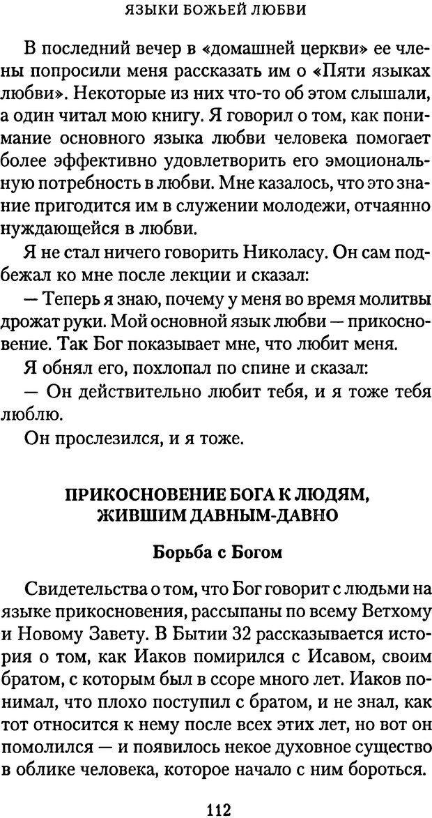 PDF. Языки Божьей любви. Чепмен Г. Страница 111. Читать онлайн