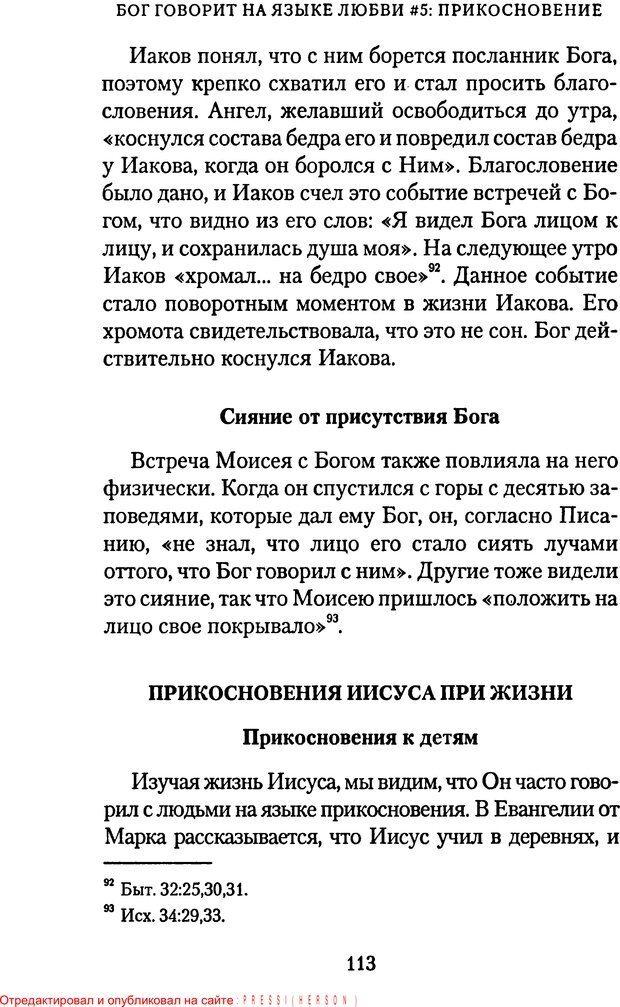 PDF. Языки Божьей любви. Чепмен Г. Страница 112. Читать онлайн