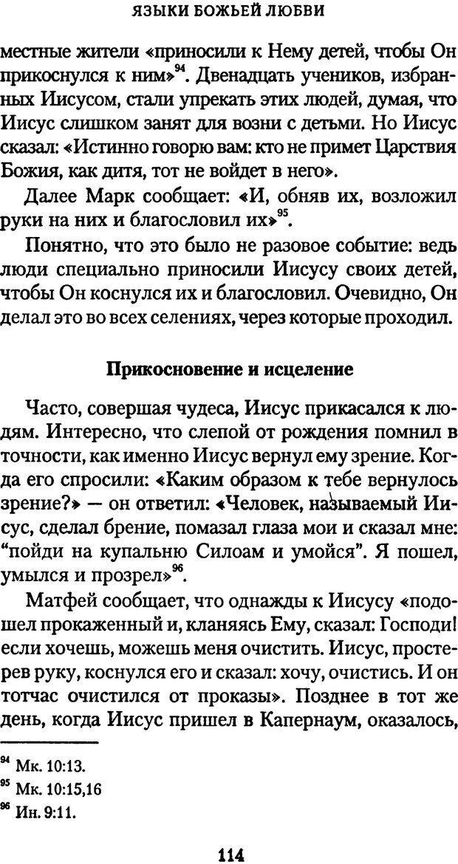 PDF. Языки Божьей любви. Чепмен Г. Страница 113. Читать онлайн