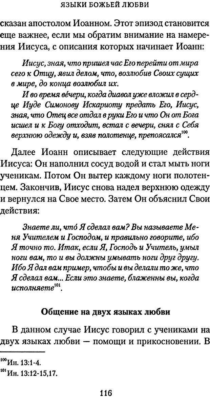 PDF. Языки Божьей любви. Чепмен Г. Страница 115. Читать онлайн