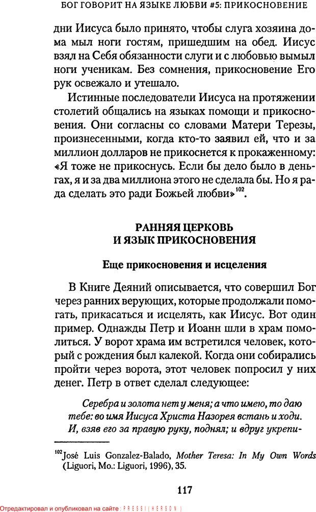PDF. Языки Божьей любви. Чепмен Г. Страница 116. Читать онлайн