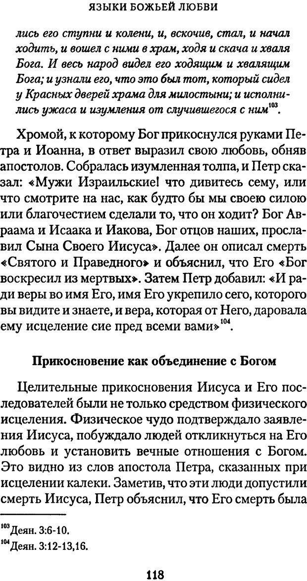 PDF. Языки Божьей любви. Чепмен Г. Страница 117. Читать онлайн