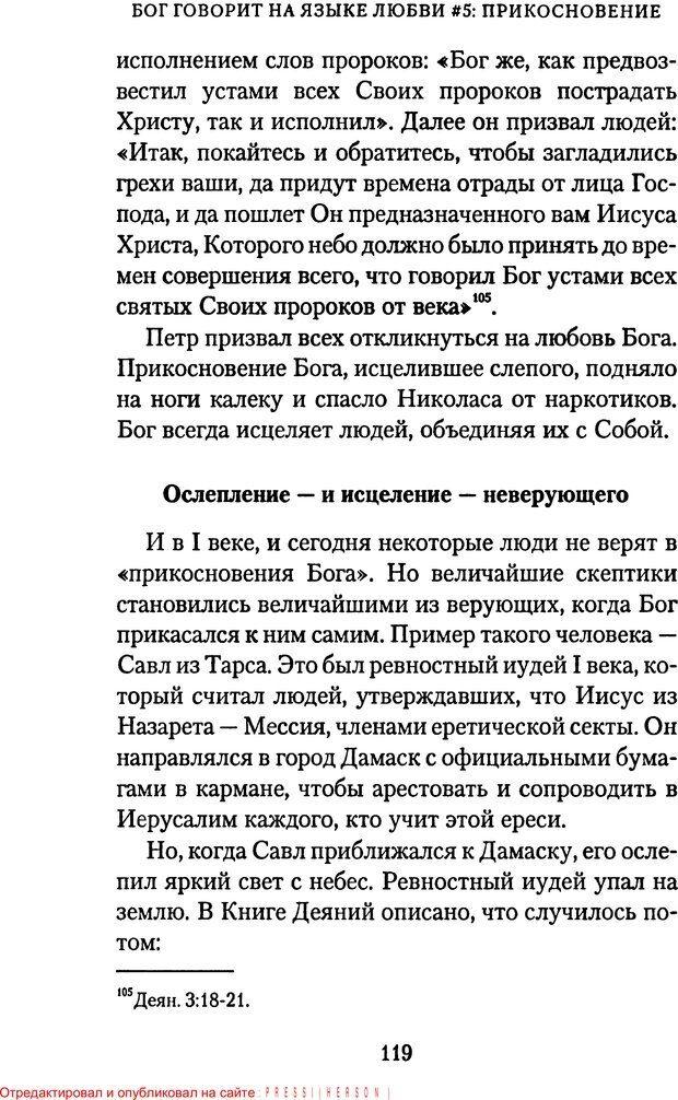PDF. Языки Божьей любви. Чепмен Г. Страница 118. Читать онлайн