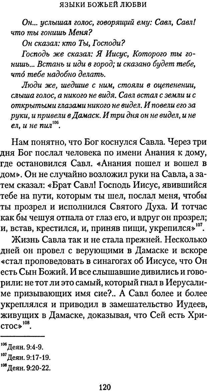 PDF. Языки Божьей любви. Чепмен Г. Страница 119. Читать онлайн