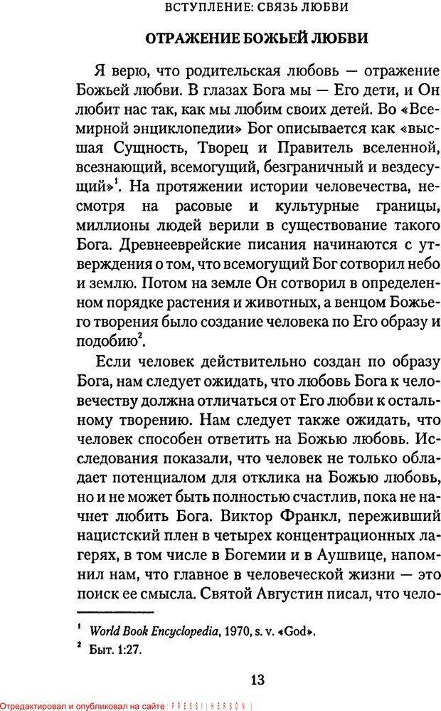 PDF. Языки Божьей любви. Чепмен Г. Страница 12. Читать онлайн