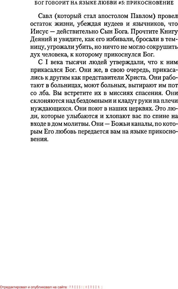 PDF. Языки Божьей любви. Чепмен Г. Страница 120. Читать онлайн