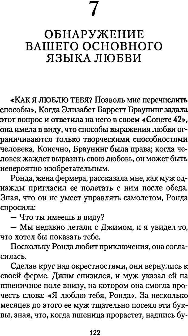 PDF. Языки Божьей любви. Чепмен Г. Страница 121. Читать онлайн