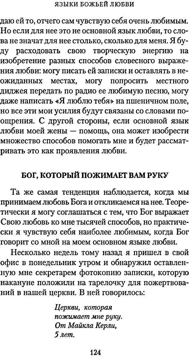 PDF. Языки Божьей любви. Чепмен Г. Страница 123. Читать онлайн
