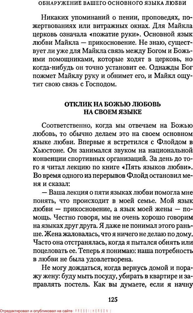 PDF. Языки Божьей любви. Чепмен Г. Страница 124. Читать онлайн