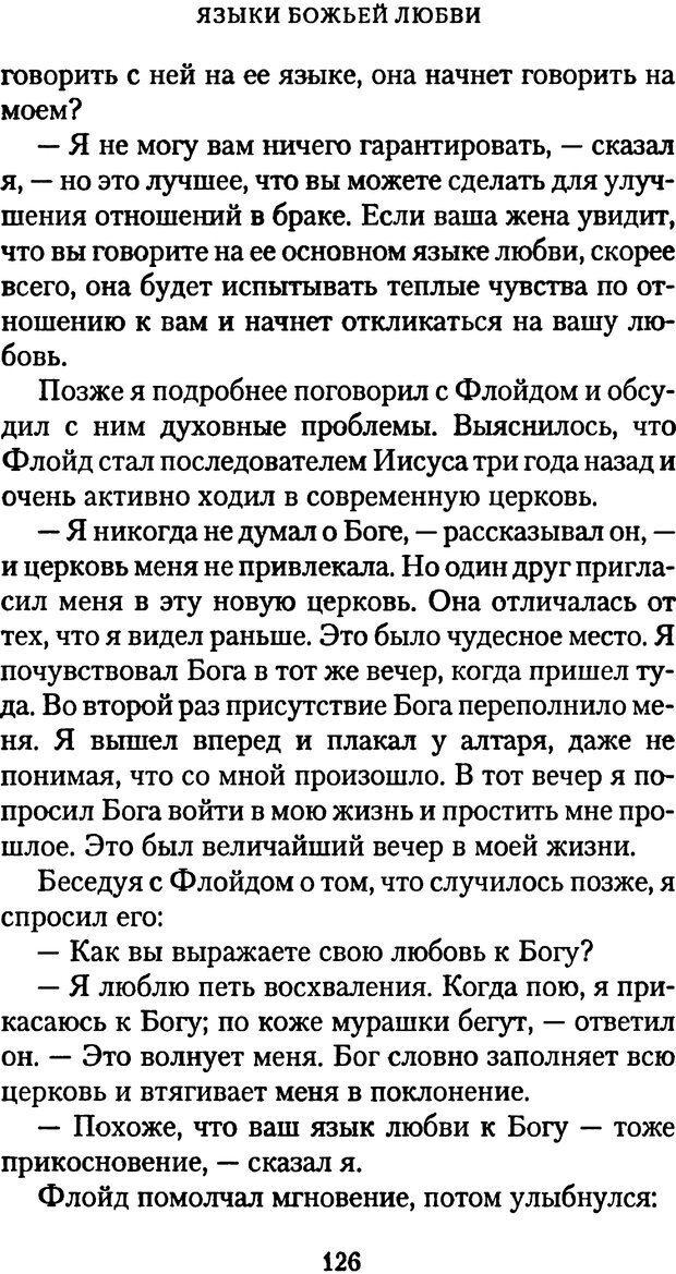 PDF. Языки Божьей любви. Чепмен Г. Страница 125. Читать онлайн