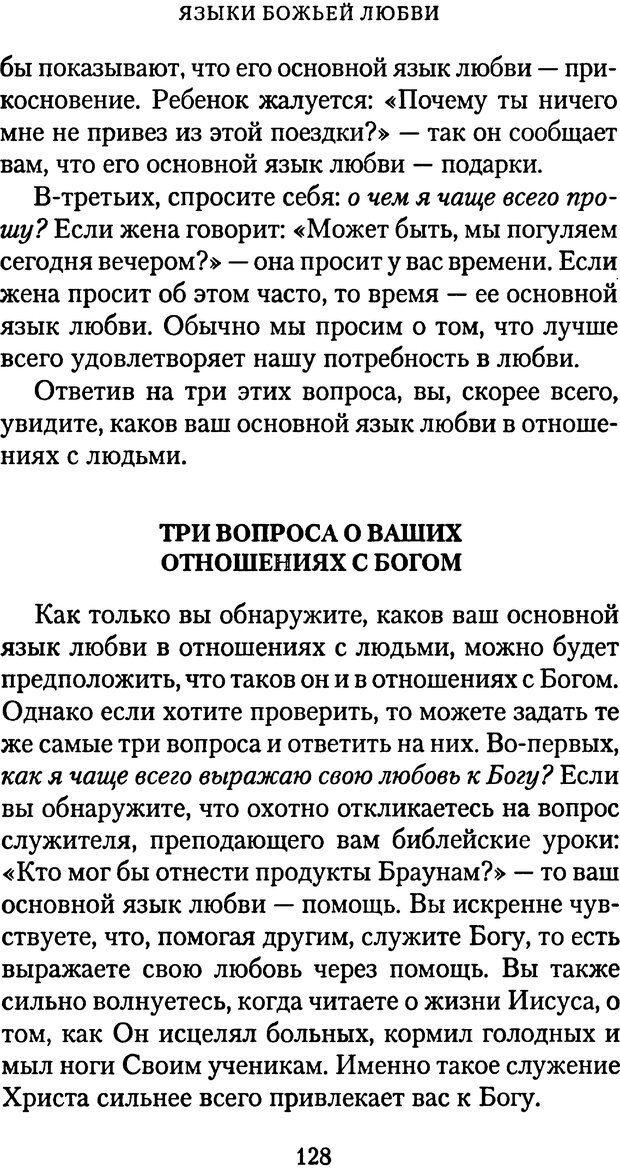 PDF. Языки Божьей любви. Чепмен Г. Страница 127. Читать онлайн