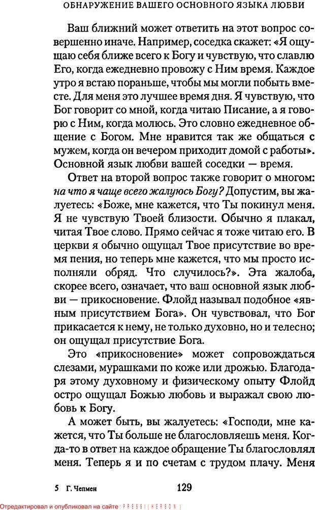 PDF. Языки Божьей любви. Чепмен Г. Страница 128. Читать онлайн