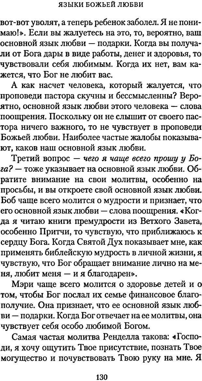 PDF. Языки Божьей любви. Чепмен Г. Страница 129. Читать онлайн