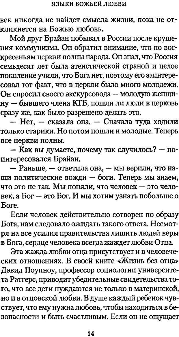 PDF. Языки Божьей любви. Чепмен Г. Страница 13. Читать онлайн
