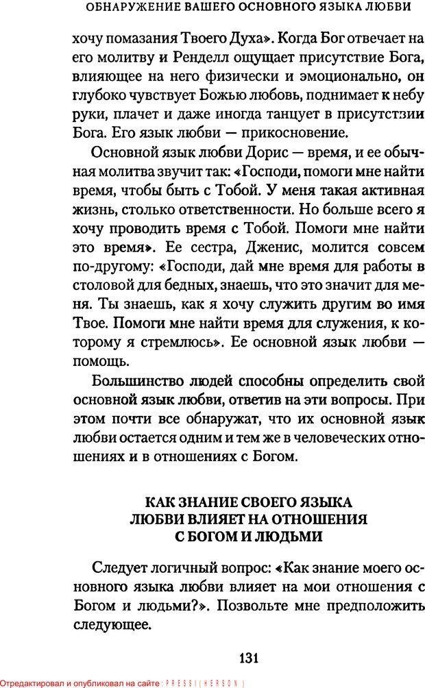 PDF. Языки Божьей любви. Чепмен Г. Страница 130. Читать онлайн