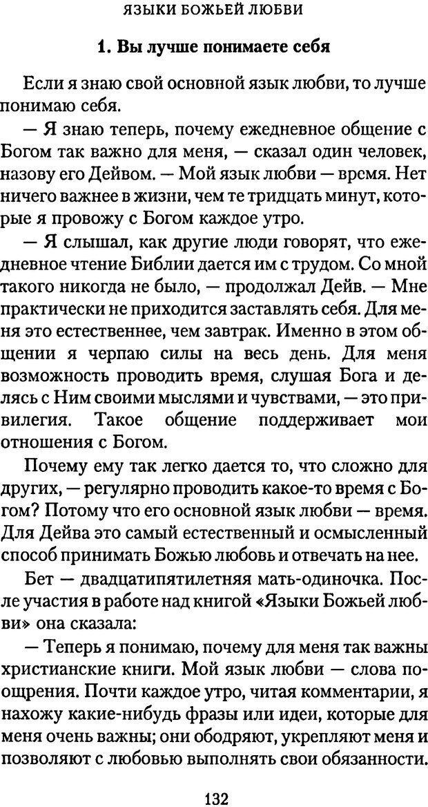 PDF. Языки Божьей любви. Чепмен Г. Страница 131. Читать онлайн