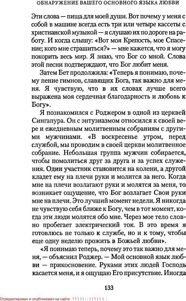 PDF. Языки Божьей любви. Чепмен Г. Страница 132. Читать онлайн
