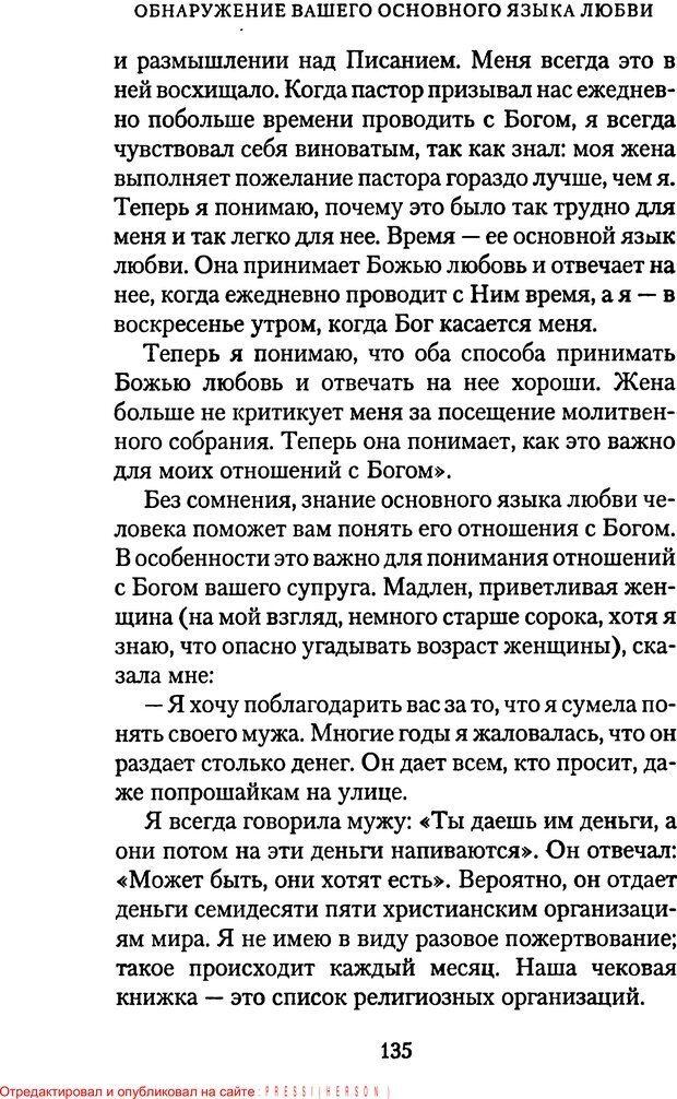 PDF. Языки Божьей любви. Чепмен Г. Страница 134. Читать онлайн