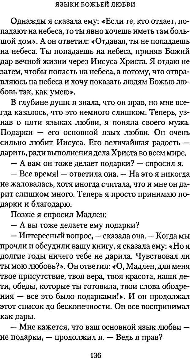 PDF. Языки Божьей любви. Чепмен Г. Страница 135. Читать онлайн