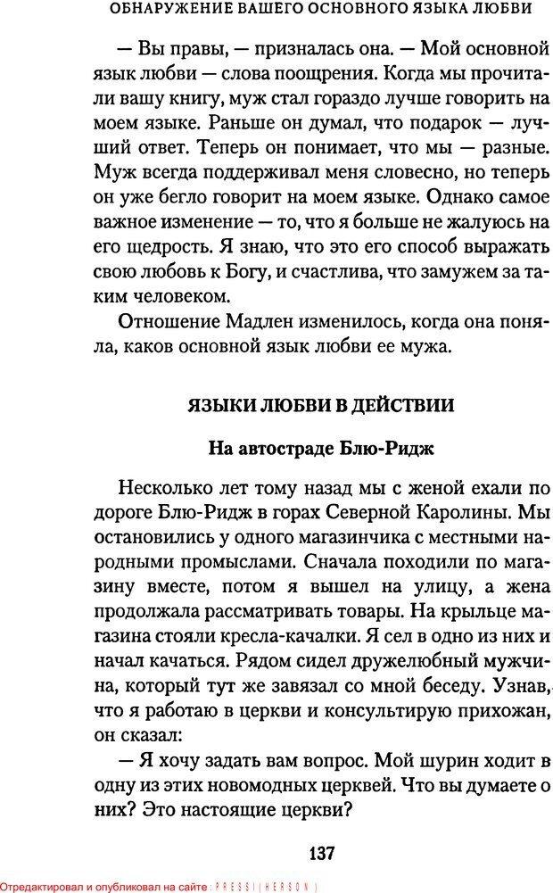 PDF. Языки Божьей любви. Чепмен Г. Страница 136. Читать онлайн