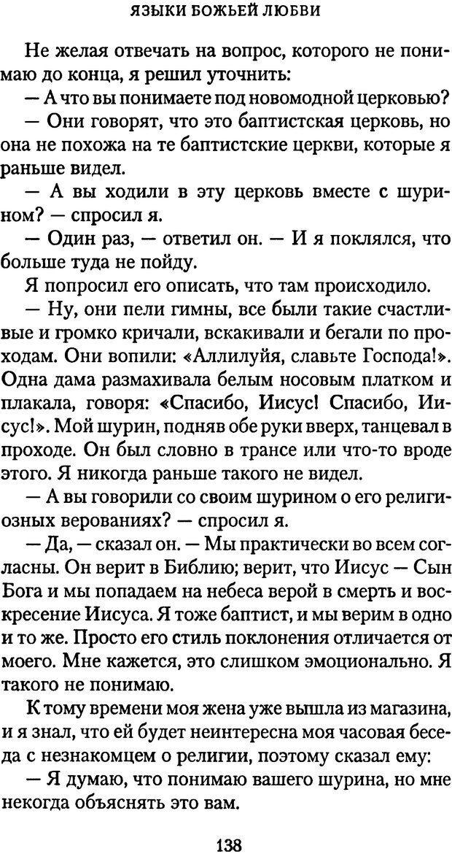 PDF. Языки Божьей любви. Чепмен Г. Страница 137. Читать онлайн