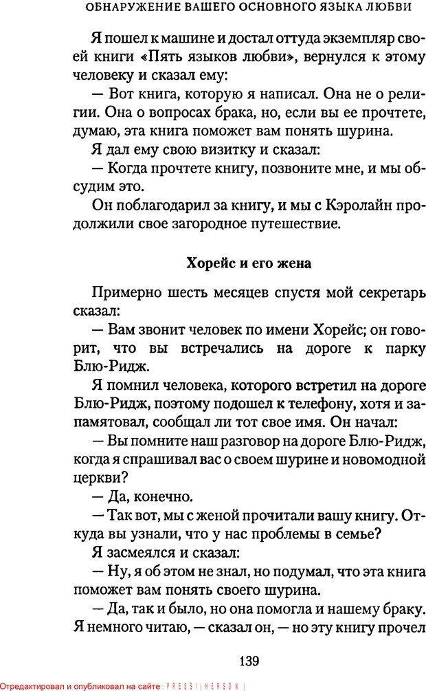 PDF. Языки Божьей любви. Чепмен Г. Страница 138. Читать онлайн