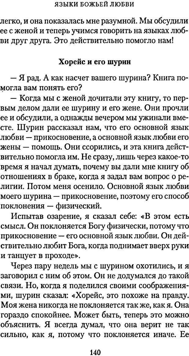 PDF. Языки Божьей любви. Чепмен Г. Страница 139. Читать онлайн