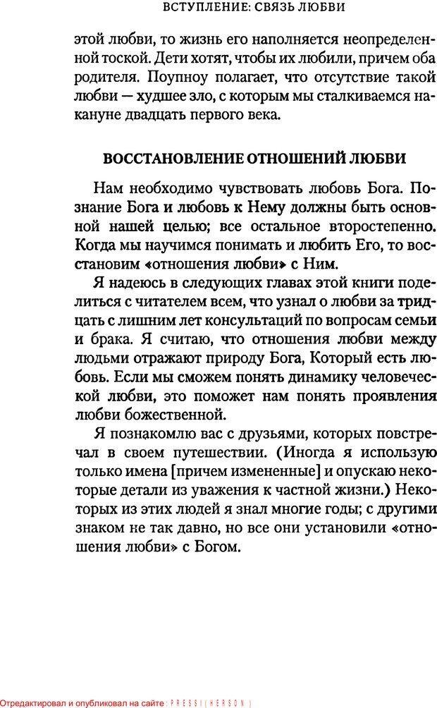 PDF. Языки Божьей любви. Чепмен Г. Страница 14. Читать онлайн