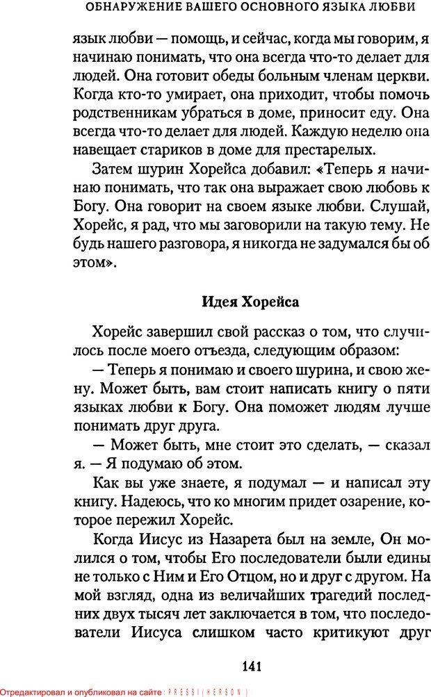 PDF. Языки Божьей любви. Чепмен Г. Страница 140. Читать онлайн